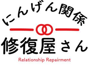 結|Relationship