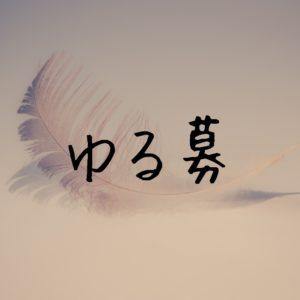 創|Creator