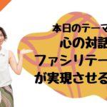 """""""心理学 × イベント""""の交差点"""